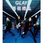 GLAY/百花繚乱/疾走れ!ミライ 【CD】