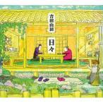 吉田山田/日々(みんなのうた映像付) 【CD+DVD】