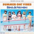 バンドじゃないもん!/夏のOh!バイブス《通常盤》 【CD】