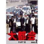 大都会 PARTIII DVD-BOX 2 【DVD】