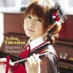 竹達彩奈/Sinfonia! Sinfonia!!! 【CD】