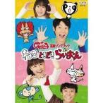 NHKおかあさんといっしょ 最新ソングブック 「ねこ ときどき らいおん」 【DVD】