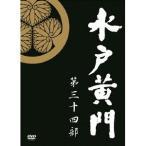 水戸黄門 第34部 DVD-BOX 【DVD】