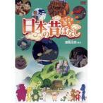 ふるさと再生 日本の昔ばなし 浦島太郎 他 DVD PCBP-12355