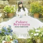 竹達彩奈/Colore Serenata 【CD】