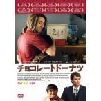 チョコレートドーナツ 【DVD】