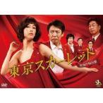 東京スカーレット〜警視庁NS係 【DVD】