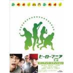 ヒーローマニア 生活 マニアック・エディション 【Blu-ray】