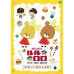 Yahoo!ハピネット・オンライン Yahoo!店がんばれ!ルルロロ 〜かわいいおうじさま〜 【DVD】
