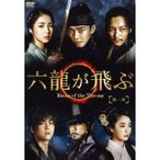 六龍が飛ぶ<ノーカット版> DVD-BOX 第一章 【DVD】