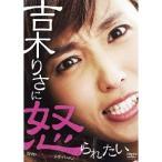 吉木りさに怒られたい DVDスペシャルエディション 【DVD】