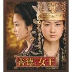 善徳女王 ノーカット完全版 ブルーレイ・コンプリート・プレミアムBOX 【Blu-ray】