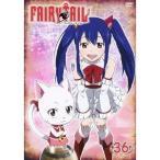 FAIRYTAIL フェアリーテイル 36 【DVD】