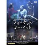 フォーゲット・ミー・ノット 【DVD】