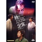 時をかける少女 【DVD】