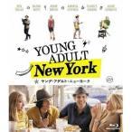 ヤング・アダルト・ニューヨーク 【Blu-ray】