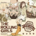 THE ROLLING GIRLS/TVアニメ「ローリング☆ガールズ」主題歌集 「人にやさしく」THE ROLLING GIRLS 【CD】