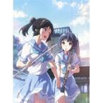 響け!ユーフォニアム2 2 【Blu-ray】