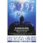 「出口のない海」ガイドDVD 映画完成への熱き道のり 【DVD】