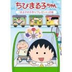 ちびまる子ちゃん 「まる子の手作りプレゼント」の巻 【DVD】