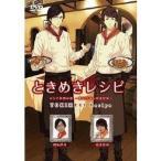 ときめきレシピ ロシア料理の巻〜間島淳司&羽多野渉〜 【DVD】