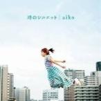 aiko/時のシルエット 【CD】