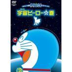 NEW TV版 ドラえもんスペシャル 宇宙ヒーローの巻 【DVD】