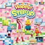 (キッズ)/ハッピー!クラッピー ハッピー!ソング Happy! STEP UP 【CD】