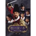 根の深い木-世宗大王の誓い- 第二章 [ノーカット完全版] DVD BOX 【DVD】