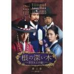 根の深い木-世宗大王の誓い- 第三章-最終章- [ノーカット完全版] DVD BOX 【DVD】