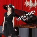 松井咲子/呼吸するピアノ 【CD】