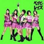 ベイビーレイズ/ベイビーレイズ (初回限定) 【CD+DVD】