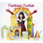 三森すずこ/Fantasic Funfair(初回限定) 【CD+DVD】