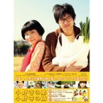 小野寺の弟・小野寺の姉 特別版《特別版》 【Blu-ray】