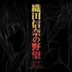 高梨康治/TVアニメ 織田信奈の野望 -劇伴集- ORIGINAL SOUNDTRACK 【CD】