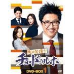 町の弁護士チョ・ドゥルホDVD-BOX1 【DVD】