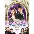 魔女の城 DVD-BOX1 【DVD】