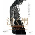 泣く男 【Blu-ray】