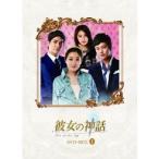 彼女の神話 DVD-BOX I 【DVD】