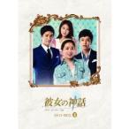 彼女の神話 DVD-BOX II 【DVD】