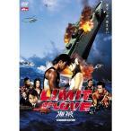 LIMIT OF LOVE 海猿 UMIZARU スタンダード・エディション 【DVD】
