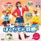 (キッズ)/子育てTV ハピクラ ハッピー!ソング ぼくたちの羽根 【CD】