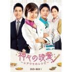 神々の晩餐 -シアワセのレシピ- <ノーカット完全版> DVD BOX 1 【DVD】