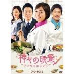 神々の晩餐 -シアワセのレシピ- <ノーカット完全版> DVD BOX 2 【DVD】