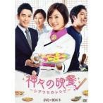 神々の晩餐 -シアワセのレシピ- <ノーカット完全版> DVD BOX 3 【DVD】