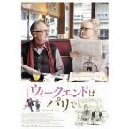 ウィークエンドはパリで 【DVD】