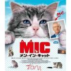 メン・イン・キャット 【Blu-ray】