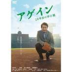 アゲイン 28年目の甲子園 【DVD】