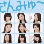 さんみゅ〜/くちびるNetwork 【CD】