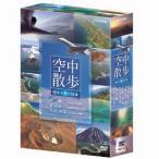 空中散歩 空から見た日本 DVDセット 【DVD】